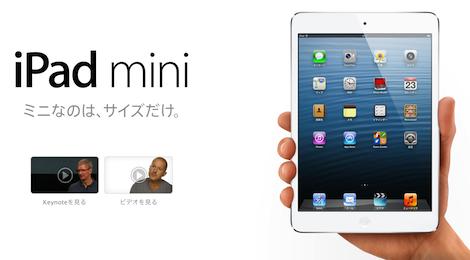 Retina対応の次世代「iPad mini」が試験生産開始?