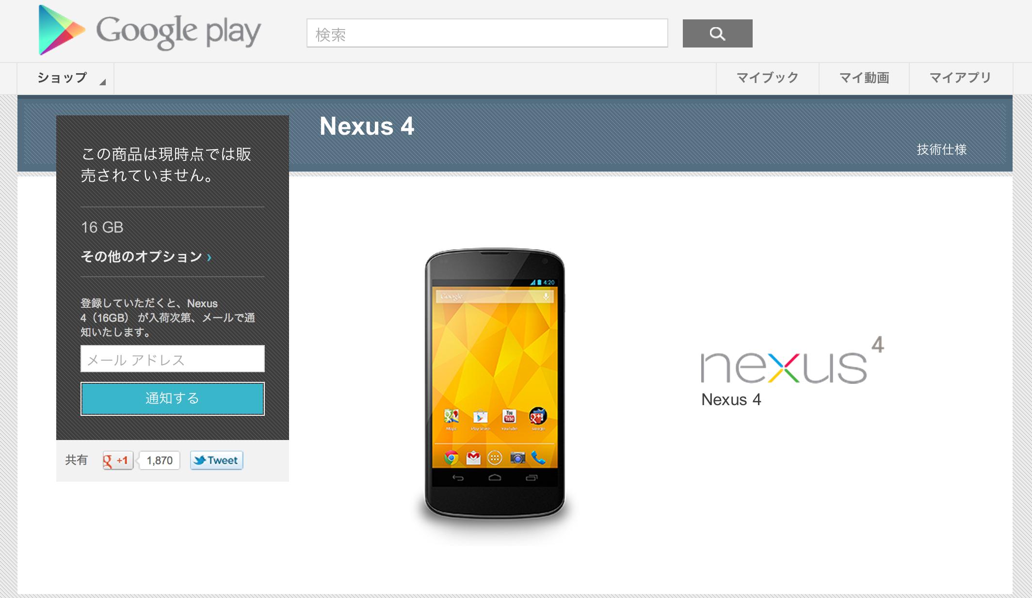 「Nexus 4」、米国のGoogle Playストアで発売直後に完売。