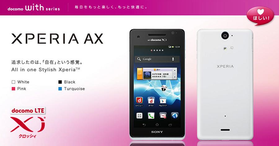ドコモ、「Xperia AX SO-01E」を11月16日より発売。