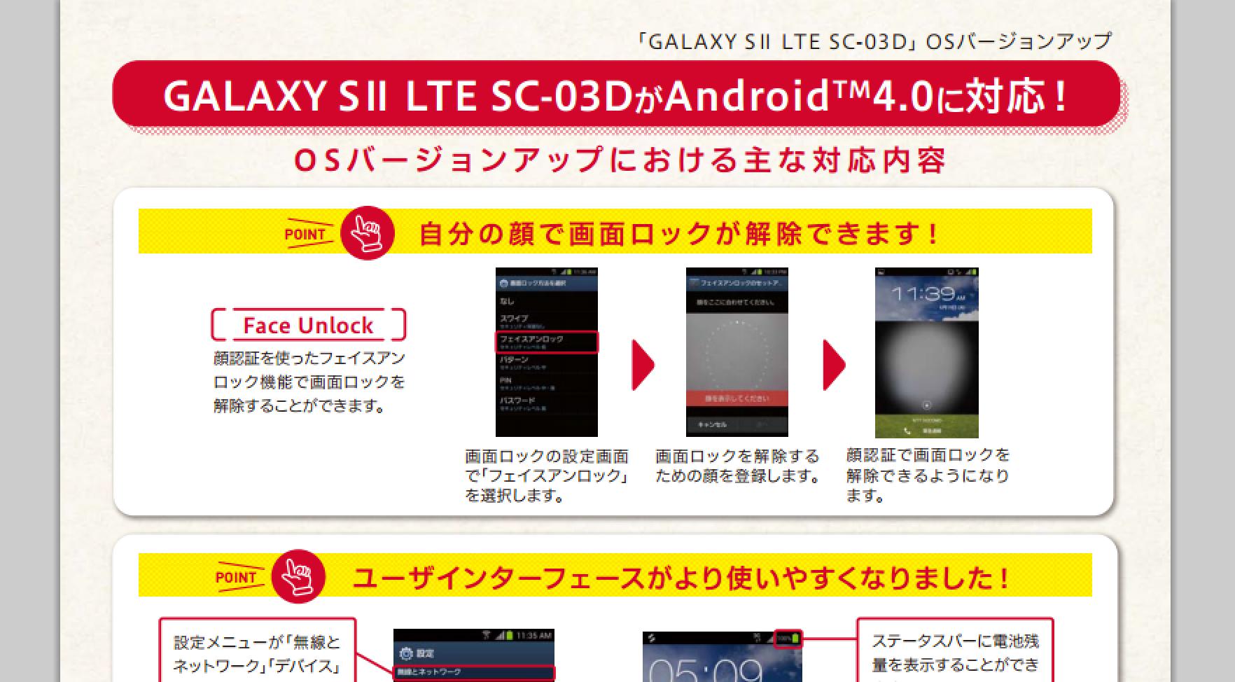 ドコモ、「GALAXY S2 LTE SC-03D」向けにAndroid 4.0へのOSアップデートを提供。