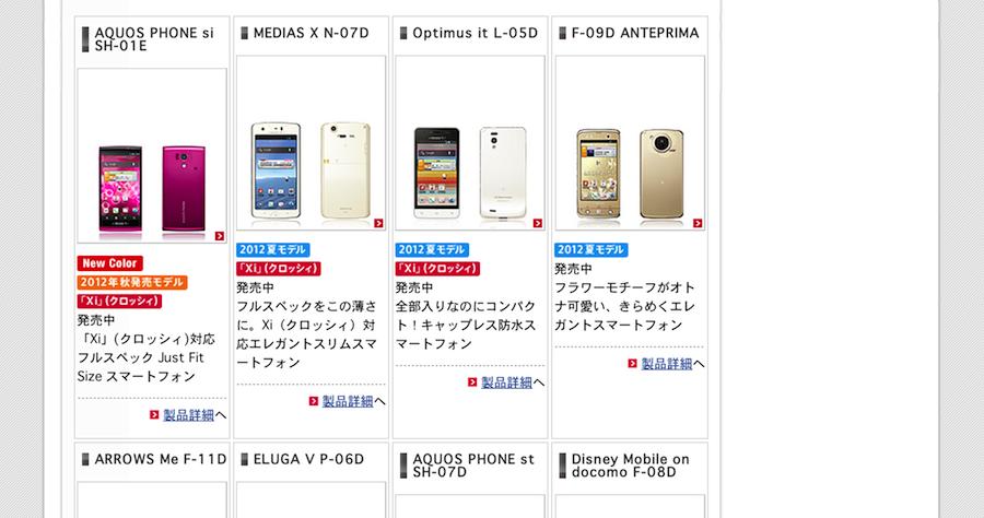 「Xperia GX SO-04D」と「Xperia SX SO-05D」が早くも生産終了。