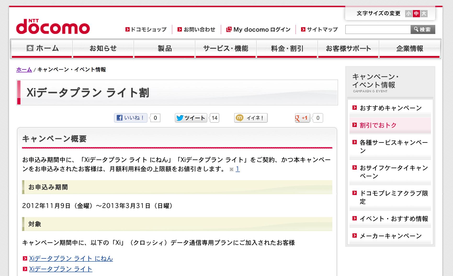 ドコモ、「Xiデータプランライト」の料金を永年955円割引するキャンペーンを実施。