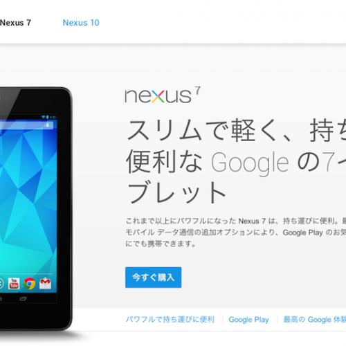 発売が再延期された「Nexus 7」専用ドックの発売日は12月7日に!?