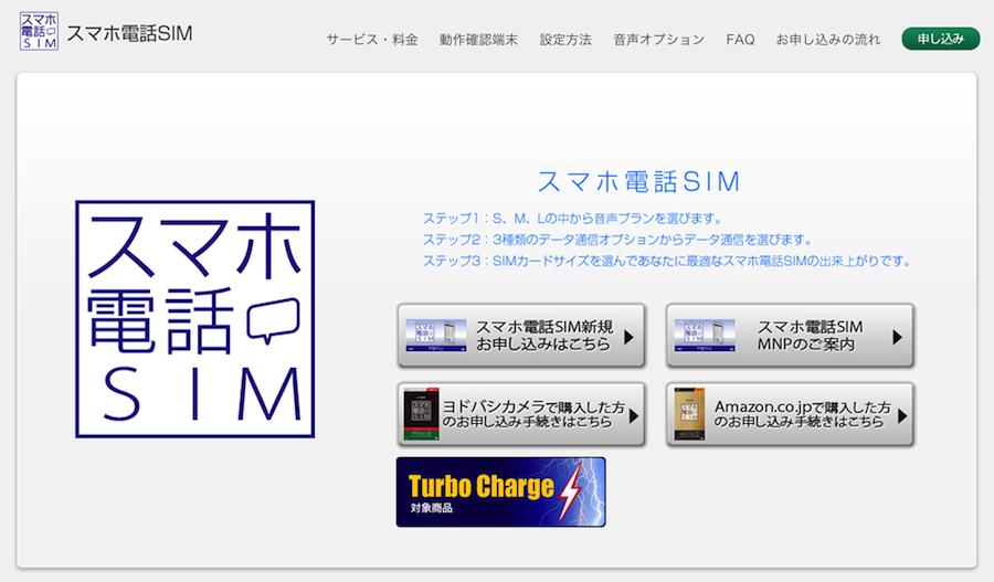 日本通信、SIMフリーのiPhone5で利用できるnanoSIMの販売を開始!