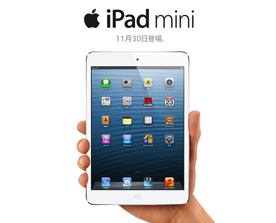 auとソフトバンク、LTE対応の「iPad mini」を11月30日に発売開始!料金プランは未発表。