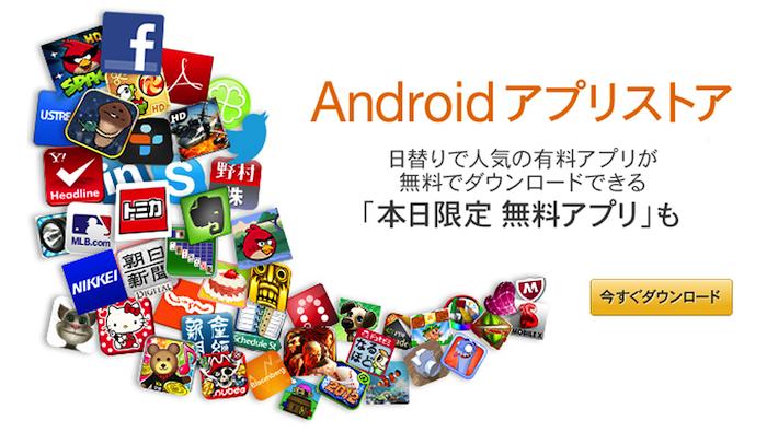 アマゾンジャパン、日替わりで人気アプリを無料でゲットできる「Amazon Android アプリストア」を公開!