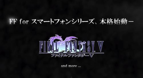 iOS向け「FINAL FANTASY5」の配信日が3月28日に決定!Androidにも配信へ!
