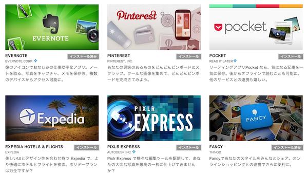 Google Playのベストアプリ2012が発表!
