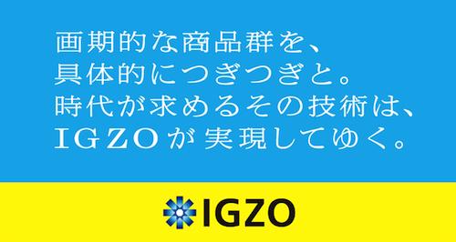 「iPhone5S」にIGZO液晶が採用?Appleがシャープと交渉か。