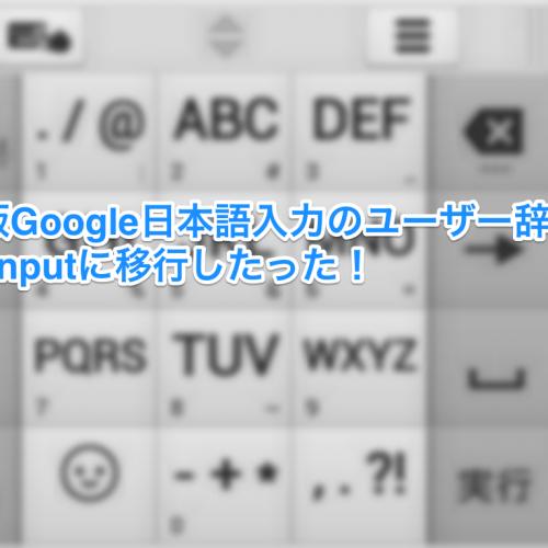 PC版Google日本語入力のユーザー辞書をNX!inputに移行したった!