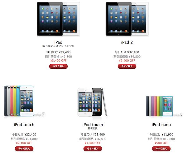 AppleStoreで初売り開始!iPad Retinaが3400円割引など。