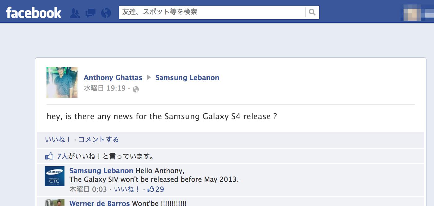 「GALAXY S4」の発売日は2013年5月以降に。
