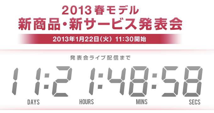 ドコモ、2013年春モデルの発表会を22日に実施!「Xperia Z」の発表はあるか。
