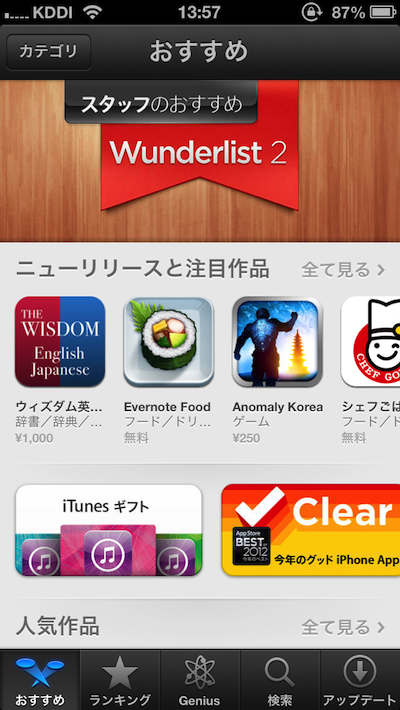 Apple、詐欺行為を受けてAppStoreの仕様を変更。