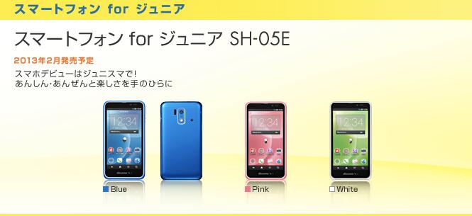 ドコモ、子ども向けスマホ「スマートフォン for ジュニア SH-05E」を発表