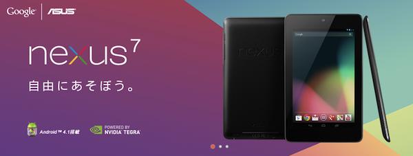 BIGLOBE、3G版Nexus7とSIMカードとのセット販売を実施ー月額2960円から利用可能に