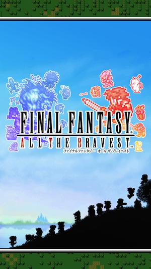 新しいタッチゲー「Final Fantasy All The Bravest」がおもしろいよ!