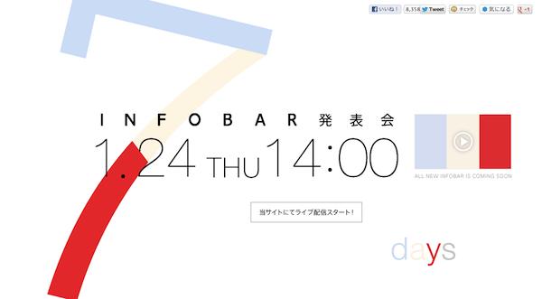 au、「INFOBAR A02」を1月24日に発表へ