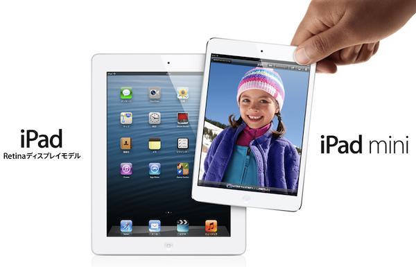 ソフトバンク、iPadとiPad miniにキャリアアップデート(14.1)を配信ーイー・モバイルの1.7GHzが利用可能になってたりして!?