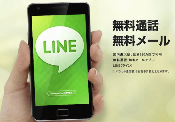 NHNジャパン、LINEフォンの開発打診があったことを明らかに。