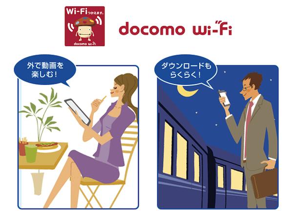 NTTドコモ、「docomo Wi-Fiスポット」を約1500ヶ所追加!