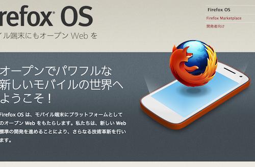au、2014年初頭にも「Firefox OS」スマートフォンを発売へ