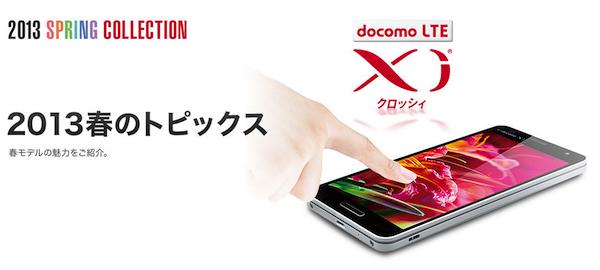 【更新】NTTドコモ、2013年春モデルとして12機種を発表!