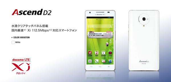 ドコモ、下り最大112.5Mbpsに対応した「Ascend D2 HW-03E」をオンラインショップで先行販売へ