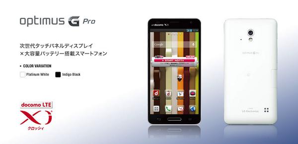 Optimus G Pro L-04Eー3000mAhの大容量バッテリーを搭載