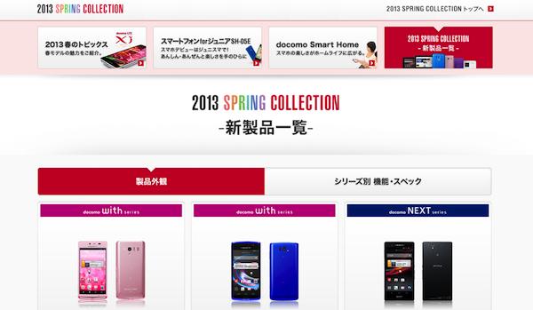NTTドコモ2013年春モデルの発売日・予約開始日一覧