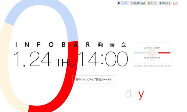 本日1月24日14時から「INFOBAR A02」が発表されるよ!