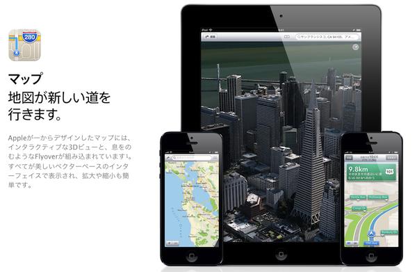 Apple、独自マップアプリ「Maps」の改良状況を明らかに