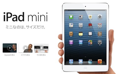 Apple、iPad miniの在庫状況を改善か