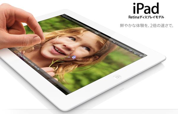 ソフトバンク、3G対応のiPad/iPad miniが技適最通過ーイー・モバイルのLTE対応間近か