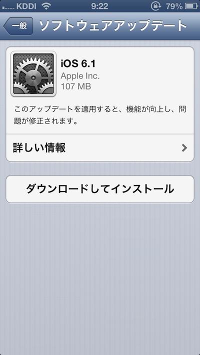 iOS6.1にバッテリーの持ち時間が悪くなるとの報告。確かに悪いような・・・
