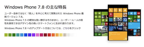 au、Windows Phone「IS12T」向けにWindows Phone 7.8のアップデートを提供