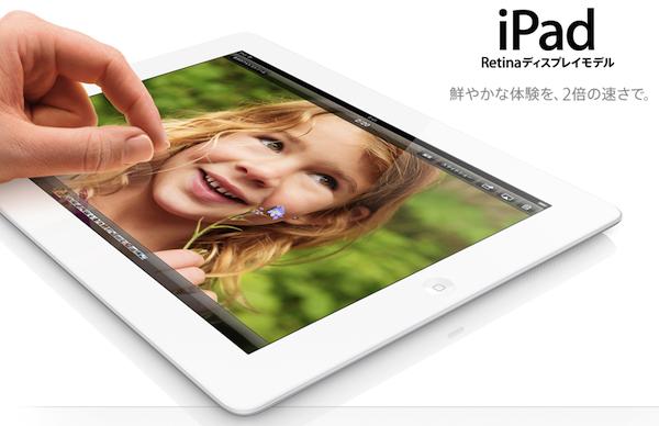 ソフトバンク、iPadの128GBモデルを2月6日より発売