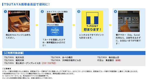 【これは便利】iPhoneをTSUTAYAの会員証として使えるサービスがスタート!