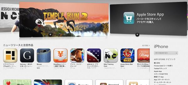 Apple、iOSアプリの短縮URLドメイン「AppStore.com」を提供