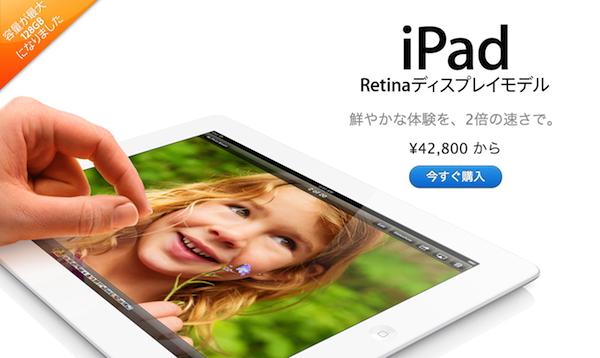 Apple、128GBのiPad Retinaディスプレイモデルをオンラインで販売開始!