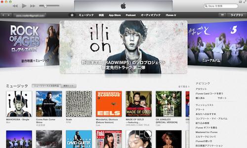 iTunes Storeの楽曲ダウンロード数が250億曲を突破!