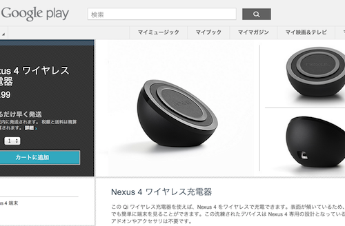 Google、Nexus4専用のワイヤレス充電器を発売!