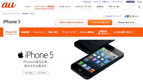 au、iPhone5の端末価格を最大で約2万円を割り引くキャンペーンを実施!