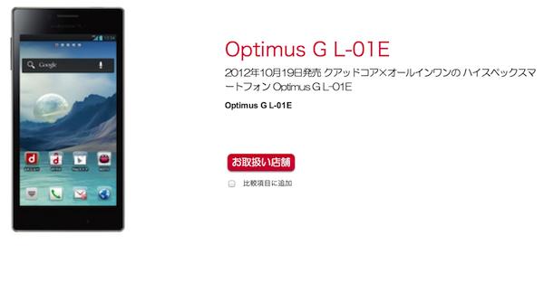 ドコモ、Optimus G L-01Eにアップデートを提供ー不具合の修正