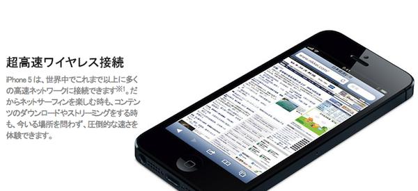 ソフトバンクのiPhone5が技適を再通過ーイーモバイルのLTEに近々対応か
