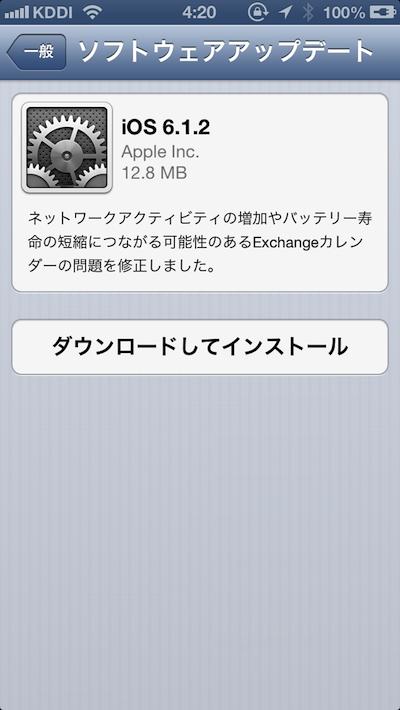 Apple、iOS6.1.2をリリース!ーバッテリーの持ち時間が著しく悪くなるバグを解消