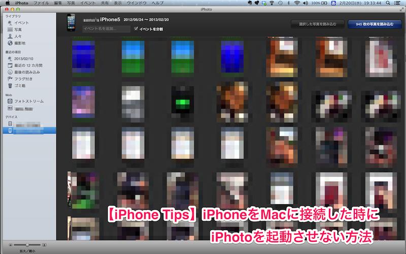 【iPhone Tips】iPhoneをMacに接続した時にiPhotoを起動させない方法