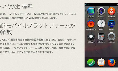 ソニー、「Firefox OS」スマートフォンを開発!2014年にも発売へ