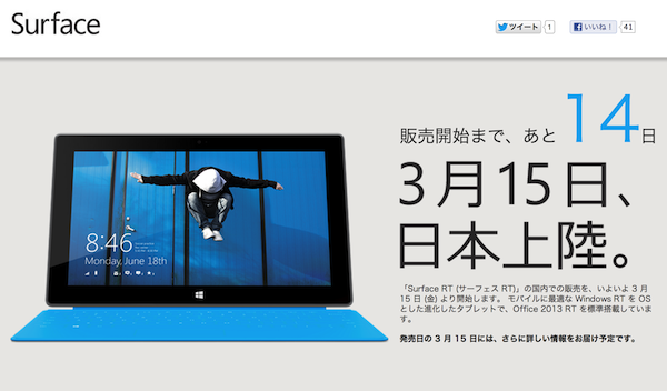 マイクロソフト、「Surface RT」を3月15日より発売!価格は4万9800円〜。