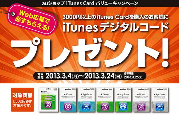 【これはお得】au、iTunesカードの購入で最大2000円分のコードをプレゼントするキャンペーンを実施!